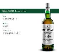 【送料無料】ラフロイグ10年700mlシングルモルトスコッチウイスキー40度並行輸入品箱付