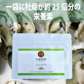 榎屋さんの和漢さぷり「牡蛎精膳 30袋」1袋に牡蠣約25個分の栄養素 送料無料
