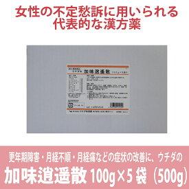 【第2類医薬品】ウチダの加味逍遥散 100g×5 (500g) かみしょうようさん ウチダ和漢薬。疲れ イライラ 不安感 /送料無料