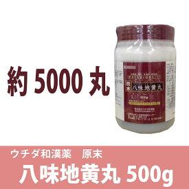 ウチダ和漢薬 原末・丸剤 『八味地黄丸』500g 約5000丸入