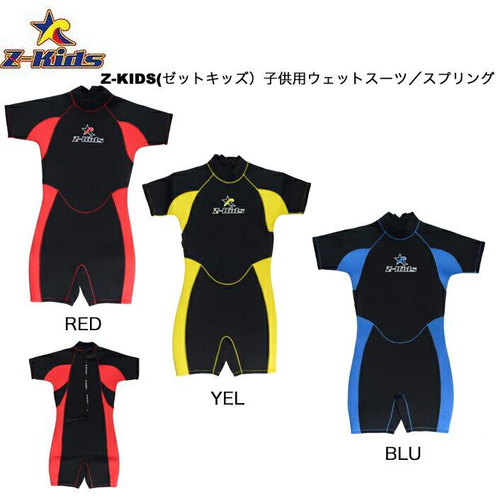 Z-KIDS(ゼットキッズ)子供用ウエットスーツ・半袖スプリング