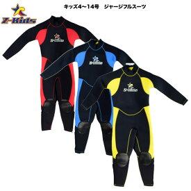 Z-KIDS(ゼットキッズ)子供用ウエットスーツ/フルスーツ