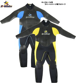 Z-KIDS(ゼットキッズ)子供用ウエットスーツ/フルスーツ/ラバー+ジャージ製