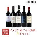 ワイン ワインセット イタリア赤ワイン満喫5本セット AN9-1 [750ml x 5] 送料無料