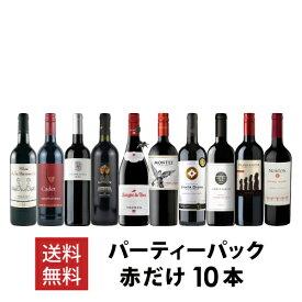ワイン ワインセット パーティーパック 赤だけ10本 AQ10-2[750mlx10]【送料無料】