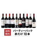 ワイン ワインセット パーティーパック 赤だけ10本 AQ11-3[750mlx10]【送料無料】