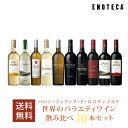 【9/11以降順次出荷】ワイン ワインセット バロン・フィリップ・ド・ロスチャイルド 世界のバラエティワイン飲み比べ10本セット BP9-1…