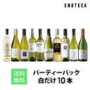 ワイン ワインセット パーティーパック 白だけ10本 BQ10-3 [750ml x 10] 送料無料