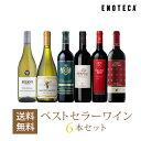ワイン ワインセット ベストセラーワイン6本セット EG12-1[750mlx6] 送料無料 赤 白 ミックス