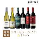 ワイン ワインセット ベストセラーワイン6本セット EG9-1[750mlx6] 送料無料 赤 白 ミックス