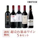 エノテカ厳選!超売れ筋赤ワイン5本セット RC8-1 [750ml x 5]【送料無料】