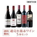 ワイン ワインセット エノテカ厳選!超売れ筋赤ワイン5本セット RC9-1 [750ml x 5]【送料無料】
