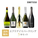 ワイン ワインセット エブリデイスパークリング 5本セット RU11-1 [750ml x 5] 送料無料