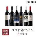 【10月7日以降順次出荷】ワイン ワインセット コク旨赤ワイン6本セット VB10-1 [750ml x 6] 送料無料
