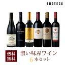 ワイン ワインセット 濃い味赤ワイン6本セット VB11-1 [750ml x 6] 送料無料