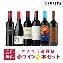 ワイン ワインセット クチコミ高評価赤ワイン6本セット VB9-1 [750ml x 6] 送料無料