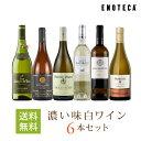 【10月8日以降順次出荷】ワイン ワインセット 濃い味白ワイン6本セット WW10-1 [750ml x 6] 送料無料