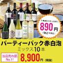 【アンコール・ボックス】【送料無料】当店売れ筋No.1ワインセット!ENOTECA パーティーパック(赤・白・泡計10本) PP6-2