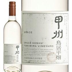 [2016] グレイス 甲州鳥居平畑 [スクリューキャップ] / グレイスワイン(中央葡萄酒)日本 山梨県 / 750ml / 白