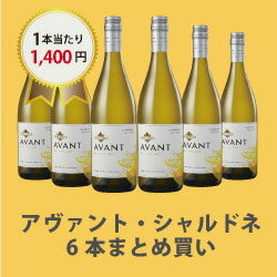 【送料無料】【6本おまとめ買い】[750ml x 6]ワイン 白ワイン アヴァント・シャルドネ(スクリューキャップ)