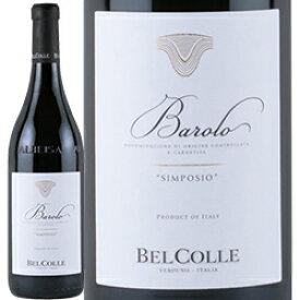 ワイン 赤ワイン 2014年 バローロ・シンポジオ ベル・コッレ イタリア ピエモンテ 750ml