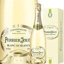 ペリエ・ジュエ・ブラン・ド・ブラン [ボックス付] / ペリエ・ジュエ フランス シャンパーニュ(シャンパン) / 750ml / 発泡・白 ランキングお取り寄せ