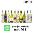 【11/23以降出荷】ワイン ワインセット パーティーパック 白だけ10本 BQ11-2 [750ml x 10] 送料無料
