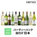 ワイン ワインセット パーティーパック 白だけ10本 BQ12-1 [750ml x 10] 送料無料