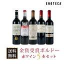 【12月8日以降順次出荷】ワイン ワインセット 金賞ボルドー赤ワイン5本セット GM12-2 [750ml x 5] 送料無料