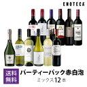 【11/13以降出荷】当店売れ筋No.1ワインセット!ENOTECA パーティーパック(赤・白・泡計12本) PP11-3 グルメ大賞2018…