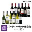 【11/27以降出荷】当店売れ筋No.1ワインセット!ENOTECA パーティーパック(赤・白・泡計12本) PP11-4 グルメ大賞2018「ワインセット」…