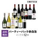 当店売れ筋No.1ワインセット!ENOTECA パーティーパック(赤・白・泡計12本) PP12-1 グルメ大賞2018「ワインセット」…