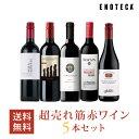 ワイン ワインセット エノテカ厳選!超売れ筋赤ワイン5本セット RC11-3 [750ml x 5]【送料無料】