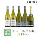 ワイン ワインセット シレーニ白&泡5本セット SL12-1 [750ml x 5] 送料無料