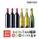 ワイン お正月福袋1万円(赤・白・泡ミックス6本セット)FO1-2 [750ml×6]