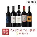 """ワイン ワインセット """"バローロ入り!""""イタリア赤ワイン満喫5本セット AN2-1 [750ml x 5] 送料無料 飲み比べ セット"""