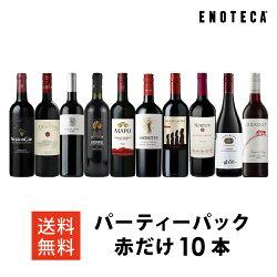 ワインワインセットパーティーパック赤だけ10本AQ12-3[750mlx10]送料無料