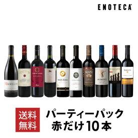 ワイン ワインセット パーティーパック 赤だけ10本 AQ7-2 [750ml x 10] 送料無料