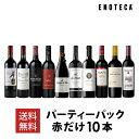 ワイン ワインセット パーティーパック 赤だけ10本 AQ7-3 [750ml x 10] 送料無料