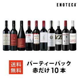 ワイン ワインセット パーティーパック 赤だけ10本 AQ9-2 [750ml x 10] 送料無料