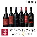 【4/11最短出荷】ワイン ワインセット バロン・フィリップが造る赤ワイン6本セット BP4-1 [750ml x 6] 送料無料
