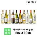 ワイン ワインセット パーティーパック 白だけ10本 BQ10-1 [750ml x 10] 送料無料