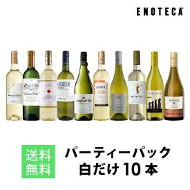 ワインセット パーティーパック 白だけ10本 BQ12-2 [750ml x 10] 送料無料