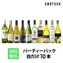 ワイン ワインセット パーティーパック 白ワイン10本 BQ2-1 [750ml x 10] 送料無料