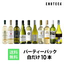 【3月6日以降順次出荷】ワイン ワインセット パーティーパック 白だけ10本 BQ3-1 [750ml x 10] 送料無料