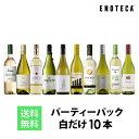 ワイン ワインセット パーティーパック 白だけ10本 BQ3-2 [750ml x 10] 送料無料