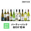 ワイン ワインセット パーティーパック 白だけ10本 BQ5-5 [750ml x 10] 送料無料