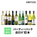 ワイン ワインセット パーティーパック 白だけ10本 BQ6-2 [750ml x 10] 送料無料