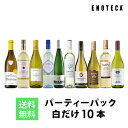 ワイン ワインセット パーティーパック 白だけ10本 BQ8-1 [750ml x 10] 送料無料