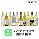 ワイン ワインセット パーティーパック 白だけ10本 BQ9-2 [750ml x 10] 送料無料